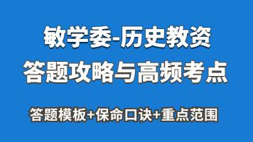 敏学委-2020年历史教师资格证笔试:答题攻略与高频考点