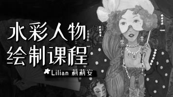 【九设学堂】零基础手绘人物插画教程-lilian水彩