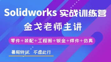 沐风网Solidworks软件实战训练营(金戈)
