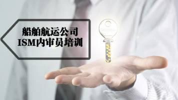 ISM船舶航运公司内审员培训