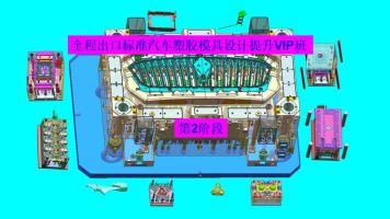 全程出口标准汽车塑胶模具设计提升VIP班第2阶段