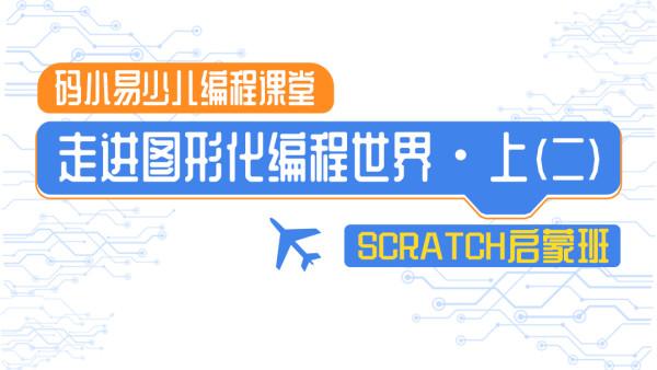 码小易少儿编程-走进图形化编程世界上(二)-Scratch启蒙班