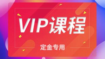 VIP班 定金专用链接--聚心恒教育