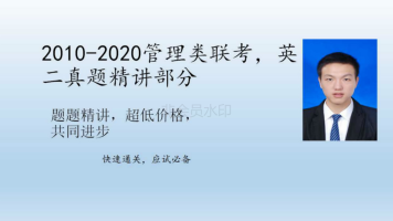 2021考研管综英语二真题精讲班