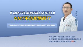《NMT技术标准认证系列》NMT系统检测简介