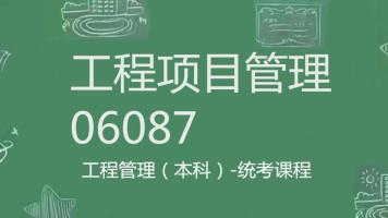 工程项目管理06087