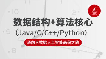 数据结构+算法+大数据算法应用【咕泡教育】