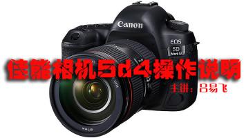 佳能单反相机5d4的操作技巧与使用说明-佳能系列课程
