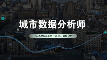 城市数据分析师