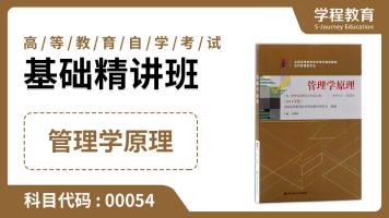 自考00054管理学原理 基础精讲班【学程教育】