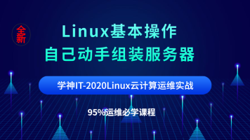Linux/运维/云计算/高端运维/架构师/基本操作/搭建服务器