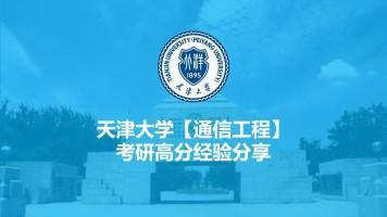 天津大学【通信】考研经验分享