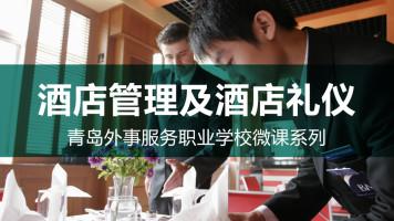 酒店:酒店管理及酒店礼仪(青岛外事服务职业学校微课系列)