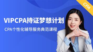 VIPCPA持证梦想计划