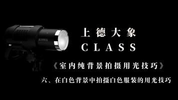 【商业摄影室内纯背景用光】六、白色背景中拍摄白色服装用光技巧