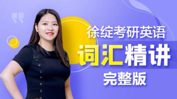 徐绽:考研英语词汇精讲(完整版)