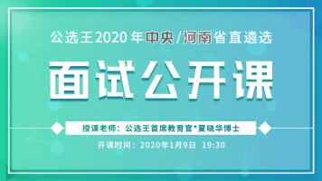 公选王2020年中央/河南遴选面试公开课