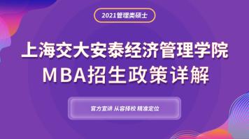 上海交大安泰经济管理学院MBA招生政策详解