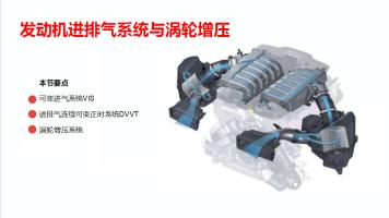 C3级—发动机可变进气系统、VVT系统诊断、涡轮增压系统控制策略