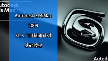 AUTODESK 3DSMAX 2009从入门到精通之基础教程