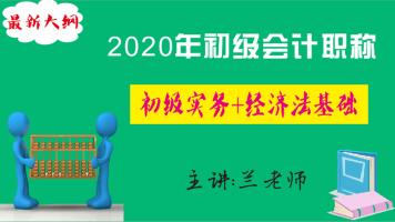 2020初级会计职称考证 初级实务+经济法基础精讲班