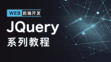 Web前端开发之jQuery教程【金渡教育】