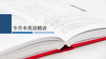 2021河南专升本英语公共英语基础考情分析+基本句子成分