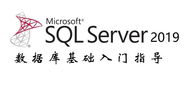 SQL Server2019数据库基础入门视频教程
