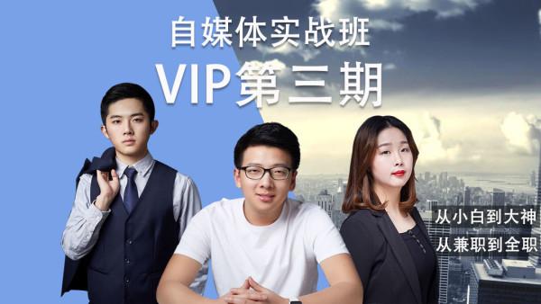 泛学苑自媒体第三期VIP全方位新媒体实战课程