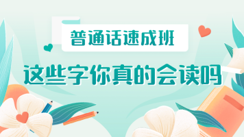 普通话速成班:5这些字你真的会读吗