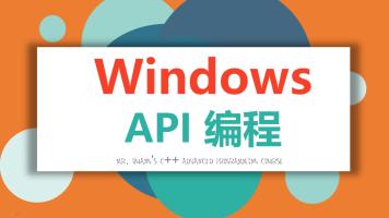 精通Win32 API编程-Windows C++界面编程(VS2015)
