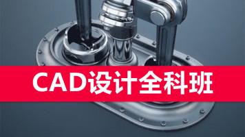CAD设计全科班