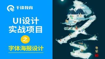 2019千锋UI设计:实战项目之字体海报设计