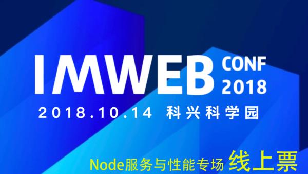 IMWebConf2018 前端开发者大会 - Node服务与性能专场(线上票)