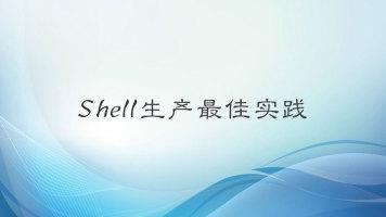 玩转大数据之Shell生产最佳实践