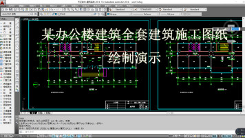 办公楼建筑施工图全套图纸绘制演示