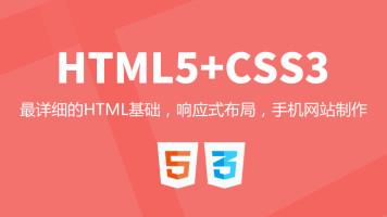 html5+css3最详细的课程 做响应式设计 手机网站布局综合实例教程