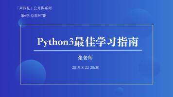 Python3最佳学习指南