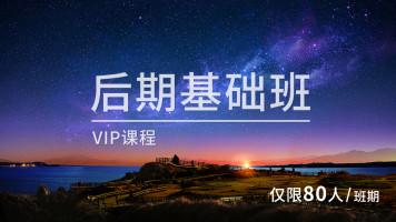 VIP摄影后期特训班(初级)