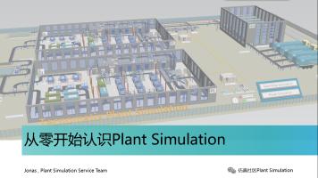从零开始认识Plant Simulation