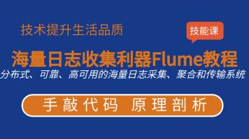 2天海量日志收集利器Flume视频教程