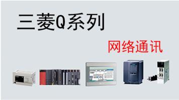 [通信专题]三菱Q系列PLC视频-龙丰自动化培训中心