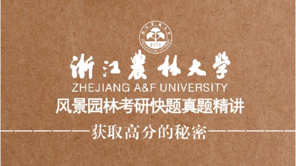 浙江农林大学风景园林快题精讲
