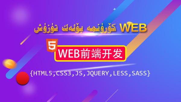 WEB前端开发-HTML5+CSS3入门到精通 0基础 【Abduwali】