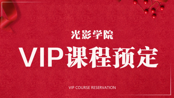 VIP课程预定金——光影学院摄影/摄影后期正式课