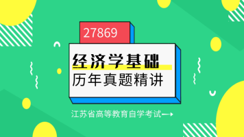青恩教研自学考试27869经济学基础历年真题解析精讲课程