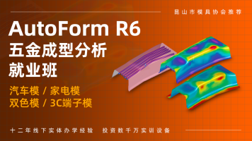 AutoformR6五金成型分析就业班