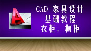 CAD家具设计基础教程 衣柜、橱柜---高级班