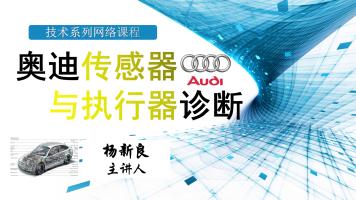 汽车维修必学之奥迪传感器和执行器