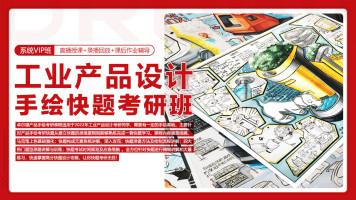 2022工业产品设计手绘快题马克笔考研综合班【卓尔谟教育】